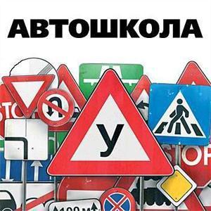 Автошколы Дарасуна