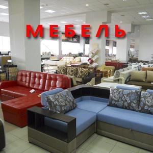 Магазины мебели Дарасуна